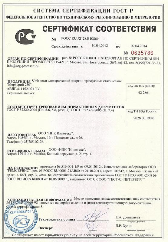 ООО «ИНКОТЕКС» (МЕРКУРИЙ)