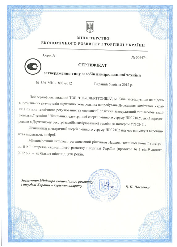Производитель: Компания «НИК»